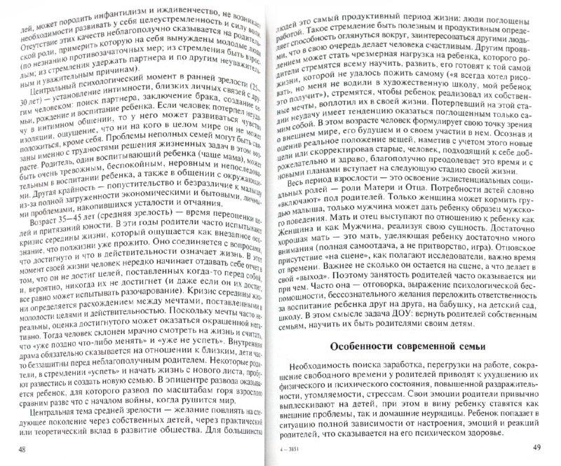 Иллюстрация 1 из 16 для Работа ДОУ с семьей. Методические рекомендации - Козлова, Дешеулина   Лабиринт - книги. Источник: Лабиринт