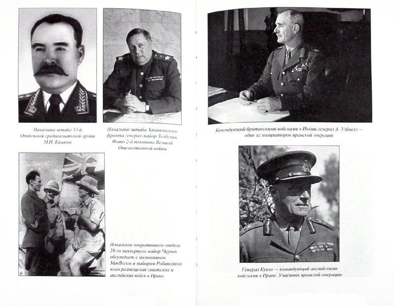 Иллюстрация 1 из 12 для В августе 1941-го - Александр Оришев   Лабиринт - книги. Источник: Лабиринт