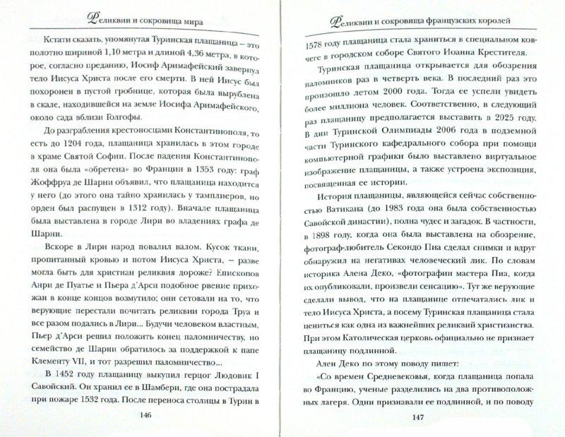 Иллюстрация 1 из 6 для Реликвии и сокровища французских королей - Сергей Нечаев | Лабиринт - книги. Источник: Лабиринт