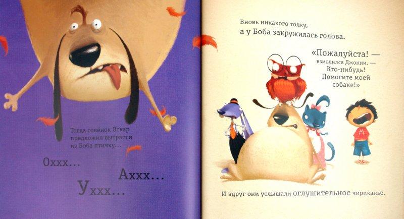 Иллюстрация 1 из 42 для Пес по имени Боб - Родриго Фольгейра | Лабиринт - книги. Источник: Лабиринт