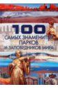 Шереметьева Татьяна Леонидовна 100 самых знаменитых парков и заповедников мира