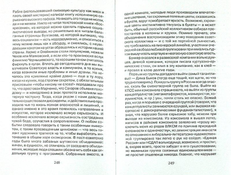 Иллюстрация 1 из 22 для Совок и веник - Максим Кантор | Лабиринт - книги. Источник: Лабиринт