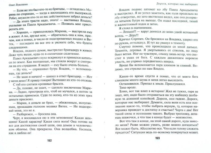 Иллюстрация 1 из 14 для Капитализм - Олег Лукошин   Лабиринт - книги. Источник: Лабиринт