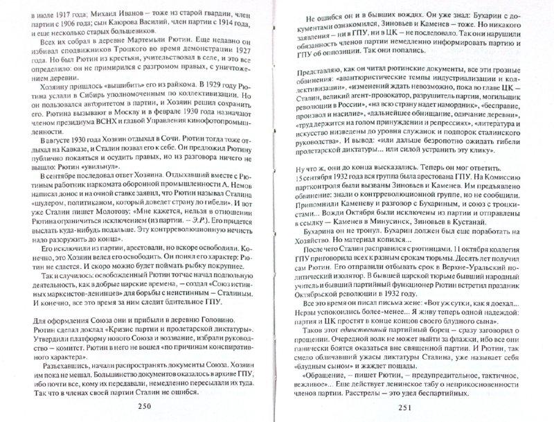 Иллюстрация 1 из 17 для Сталин. Жизнь и смерть - Эдвард Радзинский   Лабиринт - книги. Источник: Лабиринт