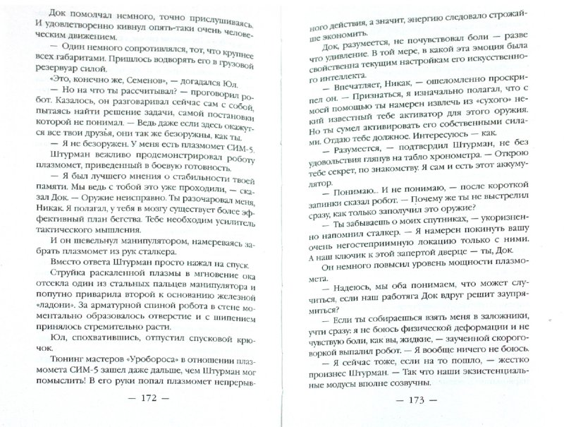 Иллюстрация 1 из 9 для Гипершторм - Зорич, Челяев | Лабиринт - книги. Источник: Лабиринт
