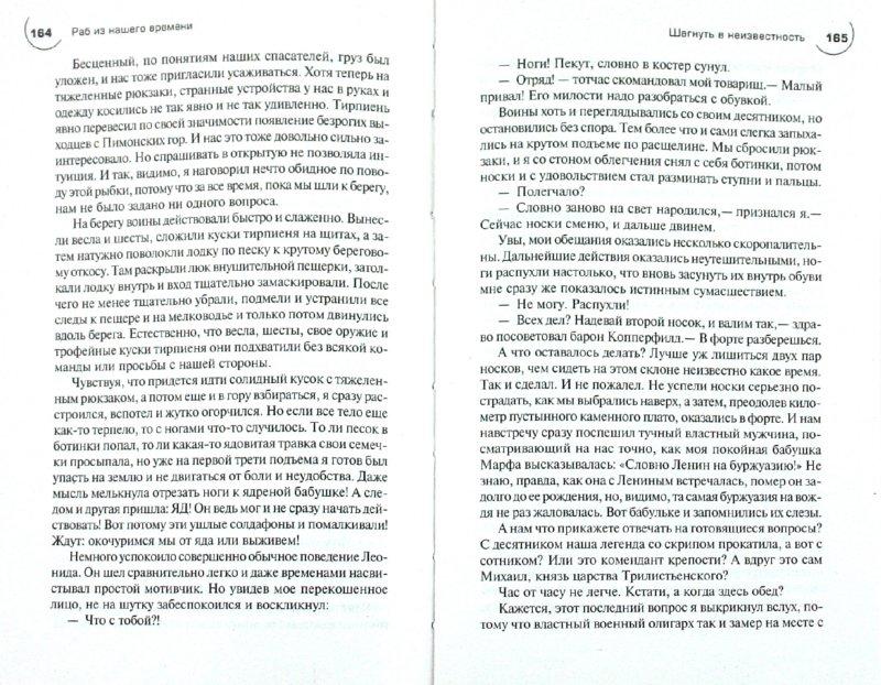Иллюстрация 1 из 7 для Раб из нашего времени. Книга 2: Шагнуть в неизвестность - Юрий Иванович | Лабиринт - книги. Источник: Лабиринт