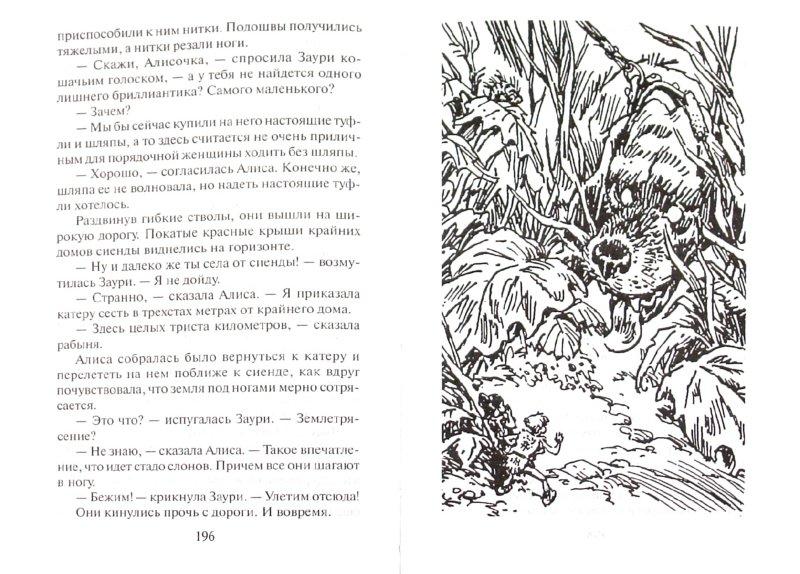 Иллюстрация 1 из 9 для Война с лилипутами - Кир Булычев | Лабиринт - книги. Источник: Лабиринт