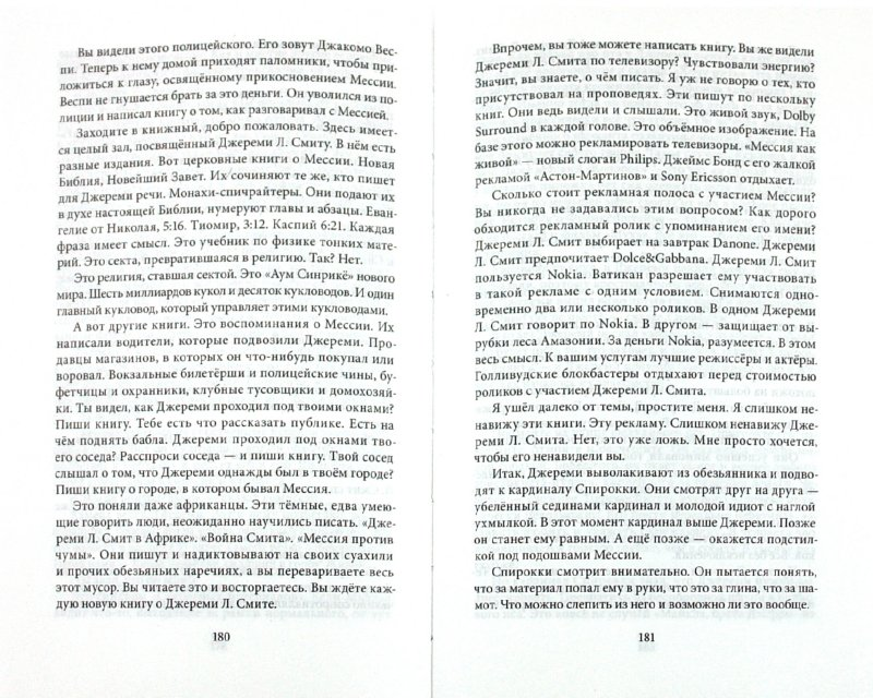 Иллюстрация 1 из 6 для Сад Иеронима Босха - Тим Скоренко | Лабиринт - книги. Источник: Лабиринт