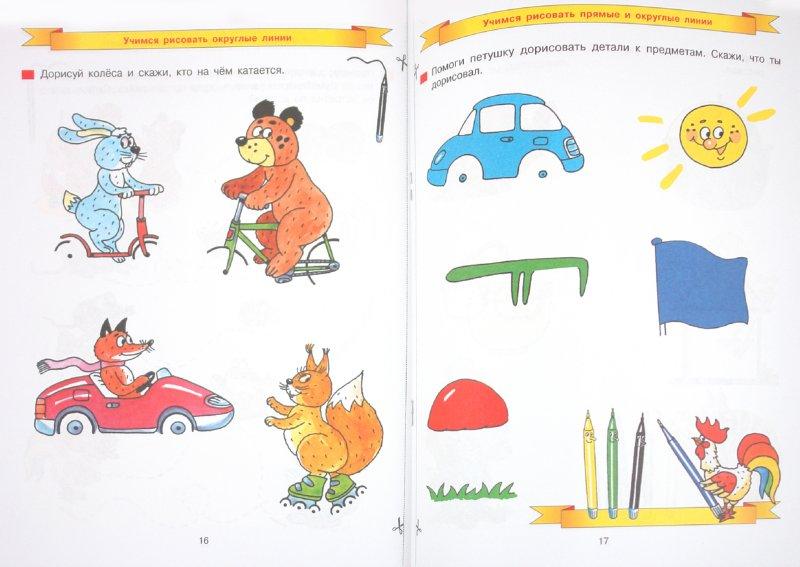 Иллюстрация 1 из 17 для Дорисуй. Рабочая тетрадь для детей 3-4 лет. ФГОС ДО - Елена Колесникова | Лабиринт - книги. Источник: Лабиринт