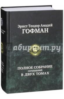 Полное собрание сочинений в двух томах. Том 2