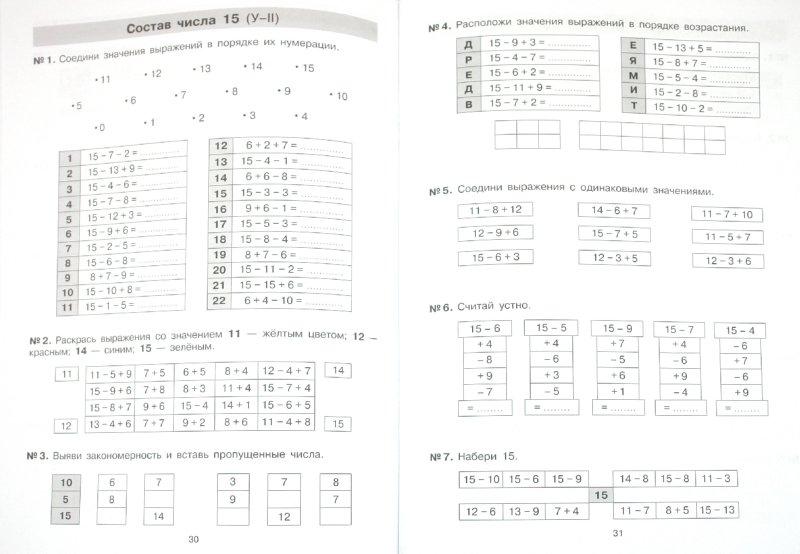 Иллюстрация 1 из 7 для Тетрадь-практикум по математике для 1 - 2 классов. Сложение и вычитание в пределах 20 - Юлия Гребнева | Лабиринт - книги. Источник: Лабиринт