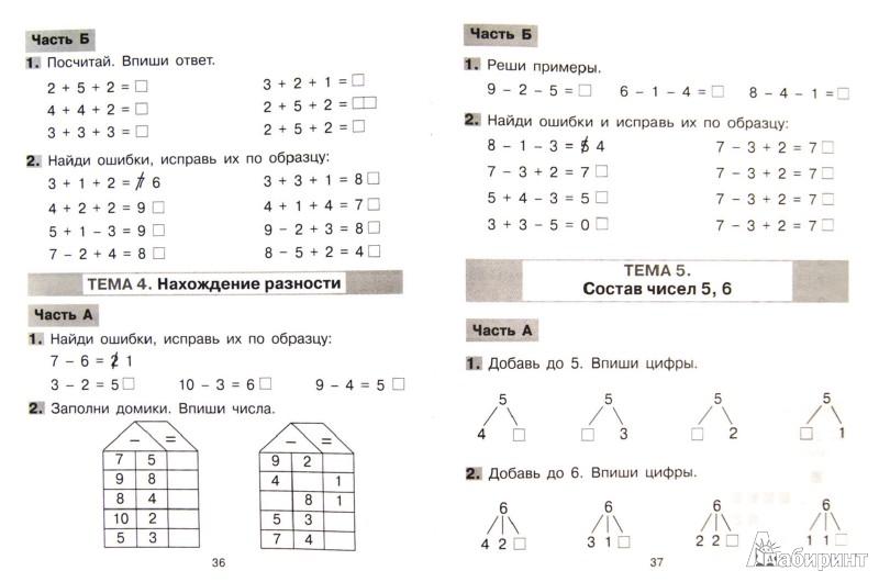 Иллюстрация 1 из 7 для Тренажер. Готовимся к итоговой диагностике в 1 классе. ФГОС - Мишакина, Гладкова, Новак | Лабиринт - книги. Источник: Лабиринт