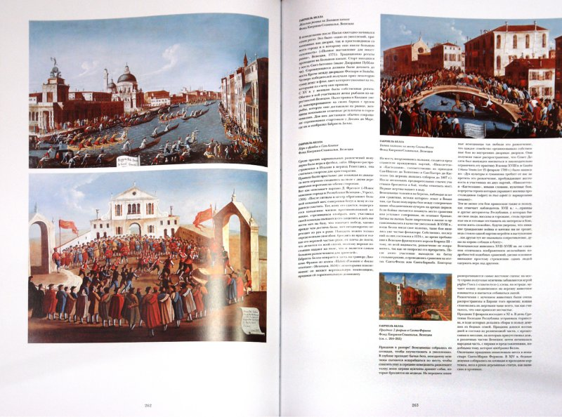 Иллюстрация 1 из 15 для Венеция в произведениях искусства - Пиньятти, Руссо, Весс, Линдт-Руссо, Хокман, Невежан | Лабиринт - книги. Источник: Лабиринт