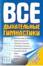 Все дыхательные гимнастики в одной книге, Ингерлейб Михаил Борисович