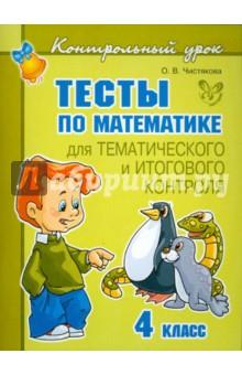 Тесты по математике для тематического и итогового контроля. 4 класс