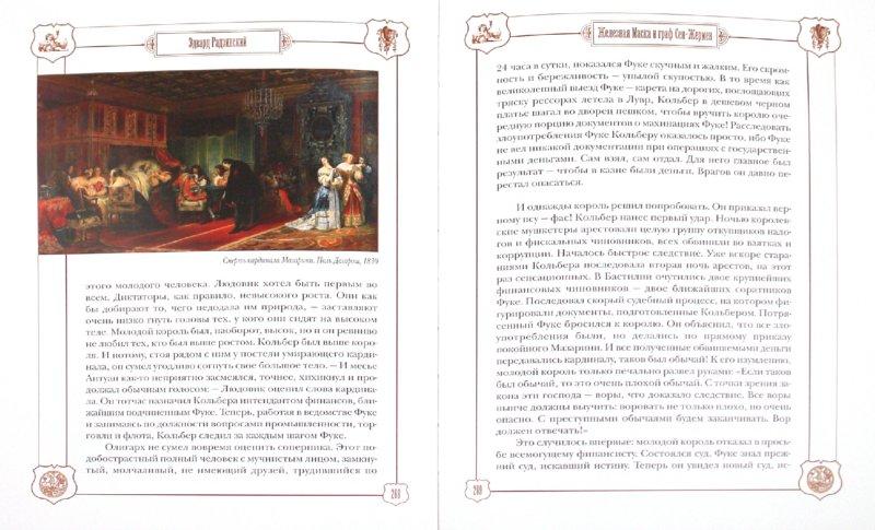 Иллюстрация 1 из 46 для Железная Маска и граф Сен-Жермен - Эдвард Радзинский | Лабиринт - книги. Источник: Лабиринт