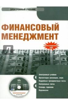 Финансовый менеджмент. Электронный учебник (CD) зомфри блог глава 3