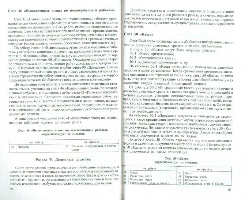 Иллюстрация 1 из 3 для Новый план счетов бухгалтерского учета | Лабиринт - книги. Источник: Лабиринт