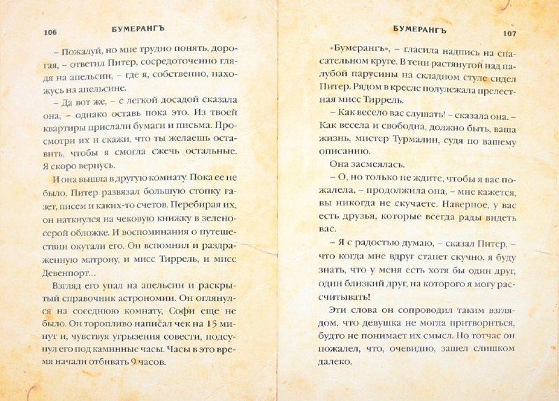 Иллюстрация 1 из 21 для Бумерангъ - Дмитрий Крылов | Лабиринт - книги. Источник: Лабиринт
