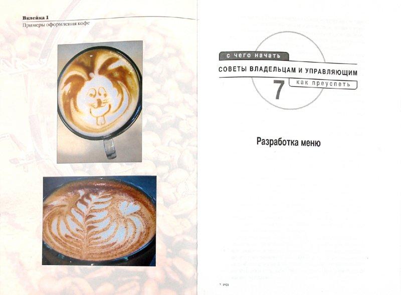 Иллюстрация 1 из 8 для Кофейня: с чего начать, как преуспеть. Советы владельцам и управляющим - Андрей Уланов   Лабиринт - книги. Источник: Лабиринт