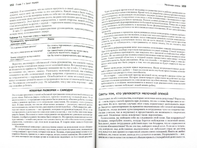 Иллюстрация 1 из 7 для Как пасти котов. Наставление для программистов, руководящих другими программистами - Дж. Рейнвотер | Лабиринт - книги. Источник: Лабиринт