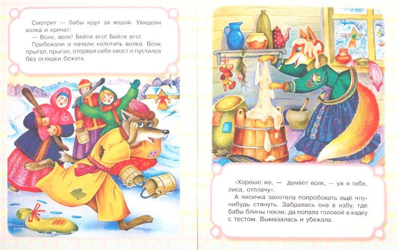 Иллюстрация 1 из 7 для Читаем малышам. Лисичка-сестричка и серый волк | Лабиринт - книги. Источник: Лабиринт