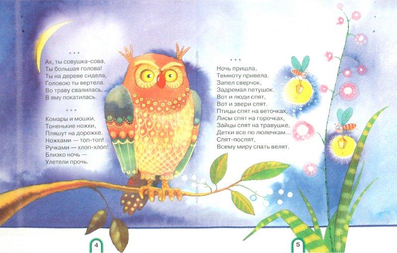 Иллюстрация 1 из 11 для Читаем малышам. Петушок, Золотой гребешок   Лабиринт - книги. Источник: Лабиринт