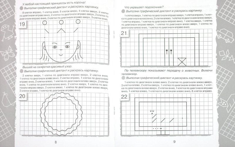 Иллюстрация 1 из 8 для Дружок. Графические диктанты. Нарисуй по клеточкам - И. Васильева | Лабиринт - книги. Источник: Лабиринт