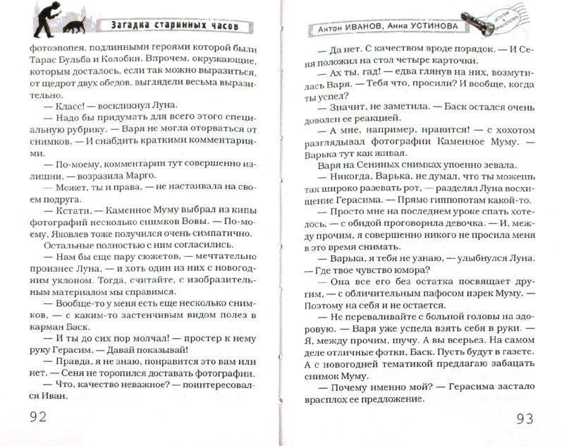 Иллюстрация 1 из 8 для Загадка старинных часов - Иванов, Устинова   Лабиринт - книги. Источник: Лабиринт