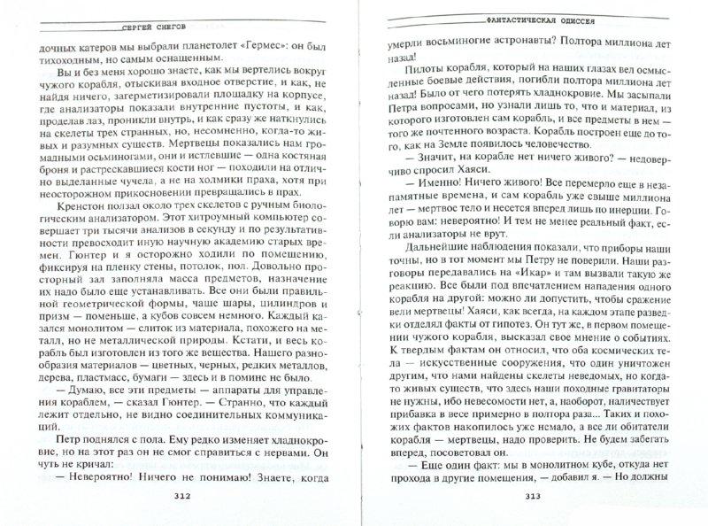 Иллюстрация 1 из 2 для Экспедиция в иномир - Сергей Снегов | Лабиринт - книги. Источник: Лабиринт