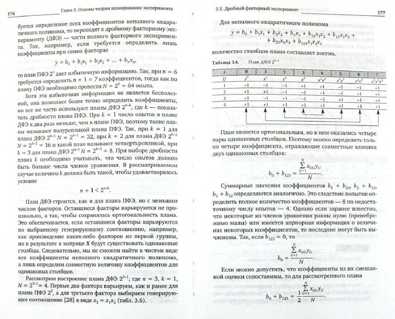 Иллюстрация 1 из 10 для Теория планирования эксперимента и анализ статистических данных - Николай Сидняев | Лабиринт - книги. Источник: Лабиринт