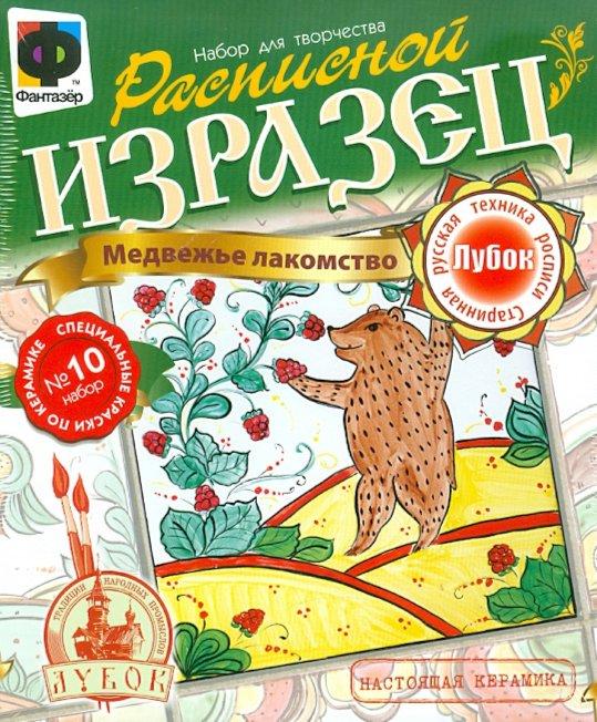 Иллюстрация 1 из 2 для Расписной изразец. Лубок. Медвежье лакомство | Лабиринт - игрушки. Источник: Лабиринт