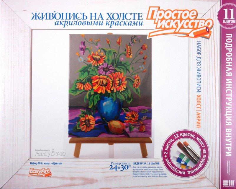 Иллюстрация 1 из 2 для Живопись №4 «Цветы» | Лабиринт - игрушки. Источник: Лабиринт