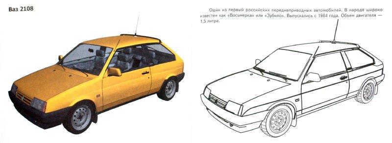Иллюстрация 1 из 15 для Автомобили-модели мира. Россия | Лабиринт - книги. Источник: Лабиринт