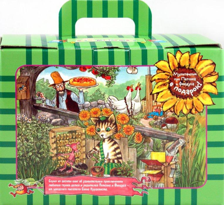 Иллюстрация 1 из 12 для Подарочный чемоданчик (комплект) - Свен Нурдквист | Лабиринт - книги. Источник: Лабиринт