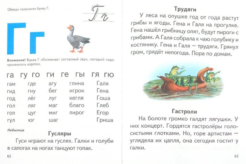 Иллюстрация 1 из 19 для Букварь | Лабиринт - книги. Источник: Лабиринт