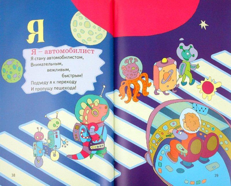 Иллюстрация 1 из 28 для Автоазбука - Алексей Шевченко | Лабиринт - книги. Источник: Лабиринт