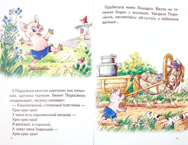 Иллюстрация 1 из 26 для Для самых маленьких. Заветная мечта   Лабиринт - книги. Источник: Лабиринт