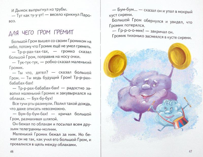 Иллюстрация 1 из 14 для Для самых маленьких. Колокольчик Простотак - Александр Лисняк | Лабиринт - книги. Источник: Лабиринт