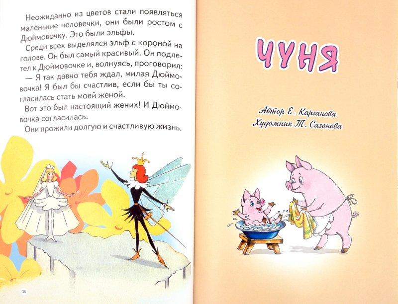 Иллюстрация 1 из 33 для Для самых маленьких. Мамонтенок - Андерсен, Карганова, Непомнящая, Грибачев, Папорова   Лабиринт - книги. Источник: Лабиринт
