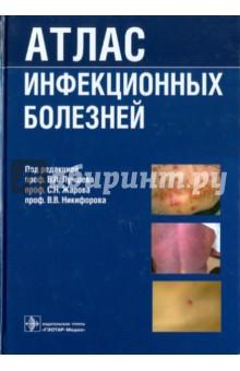 Атлас инфекционных болезней атлас детских инфекционных заболеваний