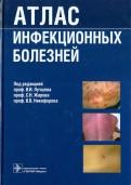 Атлас инфекционных болезней