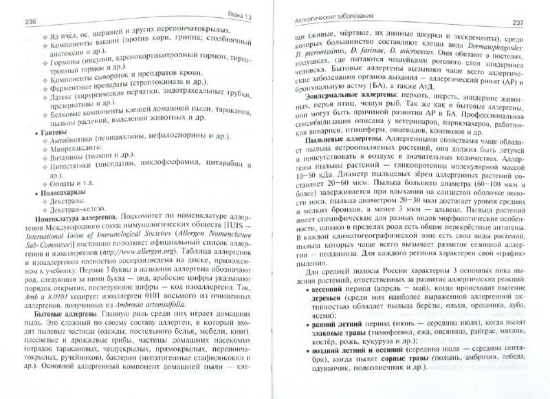 Иллюстрация 1 из 16 для Иммунология. Учебник (+ CD) - Рахим Хаитов | Лабиринт - книги. Источник: Лабиринт