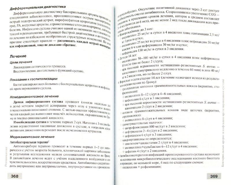 Иллюстрация 1 из 27 для Ревматология: Клинические рекомендации | Лабиринт - книги. Источник: Лабиринт