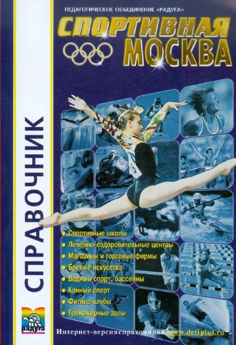 Иллюстрация 1 из 2 для Москва детям. Спортивная Москва | Лабиринт - книги. Источник: Лабиринт