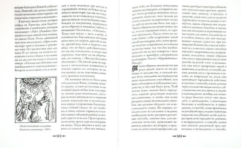 Иллюстрация 1 из 19 для Молот ведьм: Против ведьм и ереси их наимощнейшее оружие в трех частях - Шпренгер, Крамер   Лабиринт - книги. Источник: Лабиринт