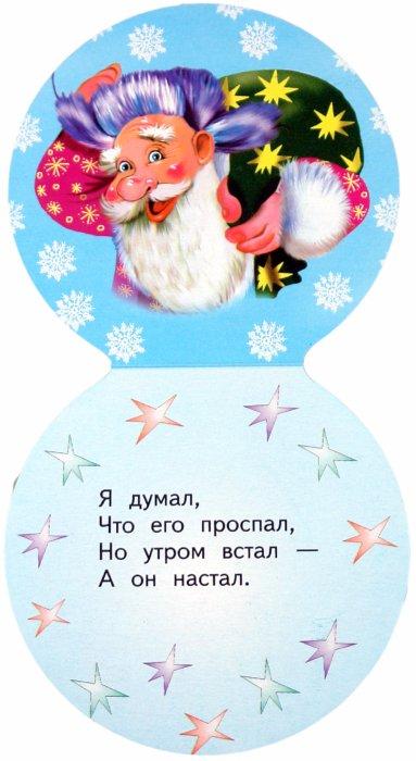 Иллюстрация 1 из 5 для Мы встречаем Новый год   Лабиринт - книги. Источник: Лабиринт