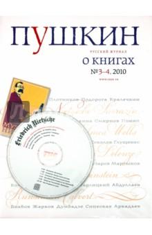 "Русский журнал ""Пушкин"" №3-4, 2010 (+CD)"