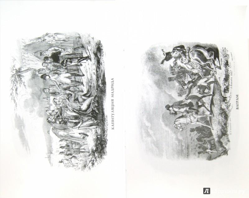 Иллюстрация 1 из 22 для Мемориал Святой Елены, или Воспоминания об императоре Наполеоне. В 2-х томах - Граф Эммануэль Огюст де Лас-Каз | Лабиринт - книги. Источник: Лабиринт