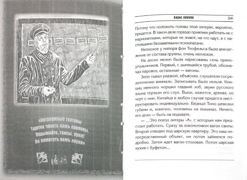 Иллюстрация 1 из 13 для Смерть на брудершафт. Фильма седьмая, фильма восьмая - Борис Акунин | Лабиринт - книги. Источник: Лабиринт